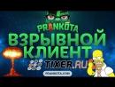 ЭПИК ПРАНК Взрывной клиент
