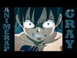 AnimeRap - Хвост Феи Реп Про Грея Отмороженого Fairy Tail Rap Gray Fullbuster Rap 2014