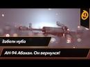 Ан-94 Абакан.Он вернулся! | Забеги нуба | Battlefield 4
