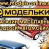 МОДЕЛЬКИ - масштабные модели автомобилей