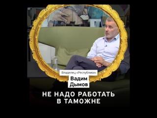 Вадим Дымов, владелец Республики