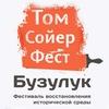 Том Сойер Фест - вдохнём цвет Бузулуку