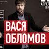 Вася Обломов | 22 апреля | Дом Печати | Екб
