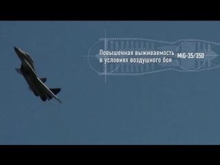Многоцелевой истребитель нового поколения МиГ-35