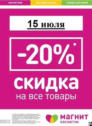 магнит косметик магазин кинешма официальный сайт