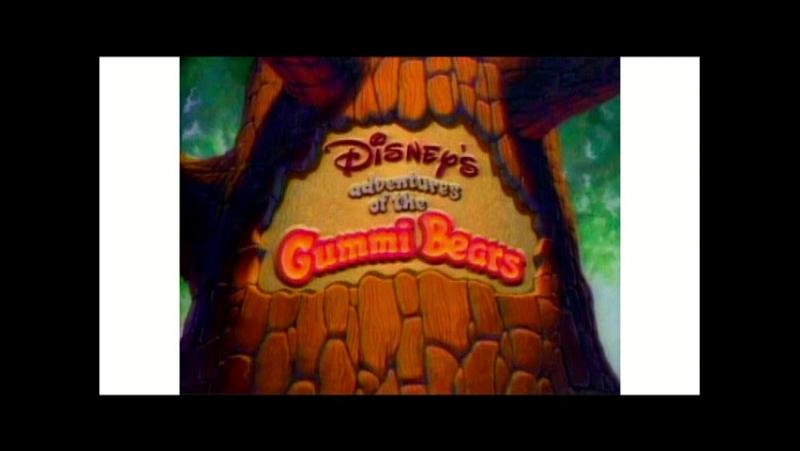 Обложка для альбома Приключения мишек Гамми