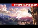 The Legend of Zelda: Breath of the Wild  стрим на русском