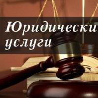 адреса бесплатных юридических консультаций в уфе