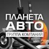 ПЛАНЕТА АВТО – сеть автомаркетов и автосервисов