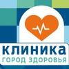 Клиника «Город Здоровья»