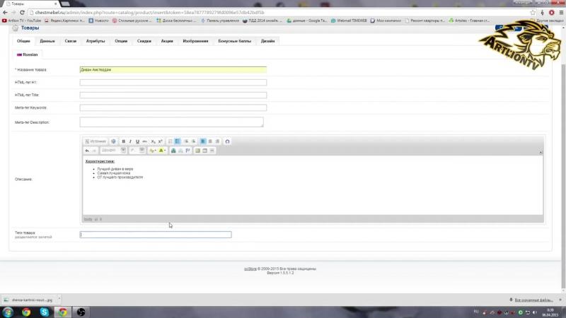 Как добавить товар на Opencart(ocstore)