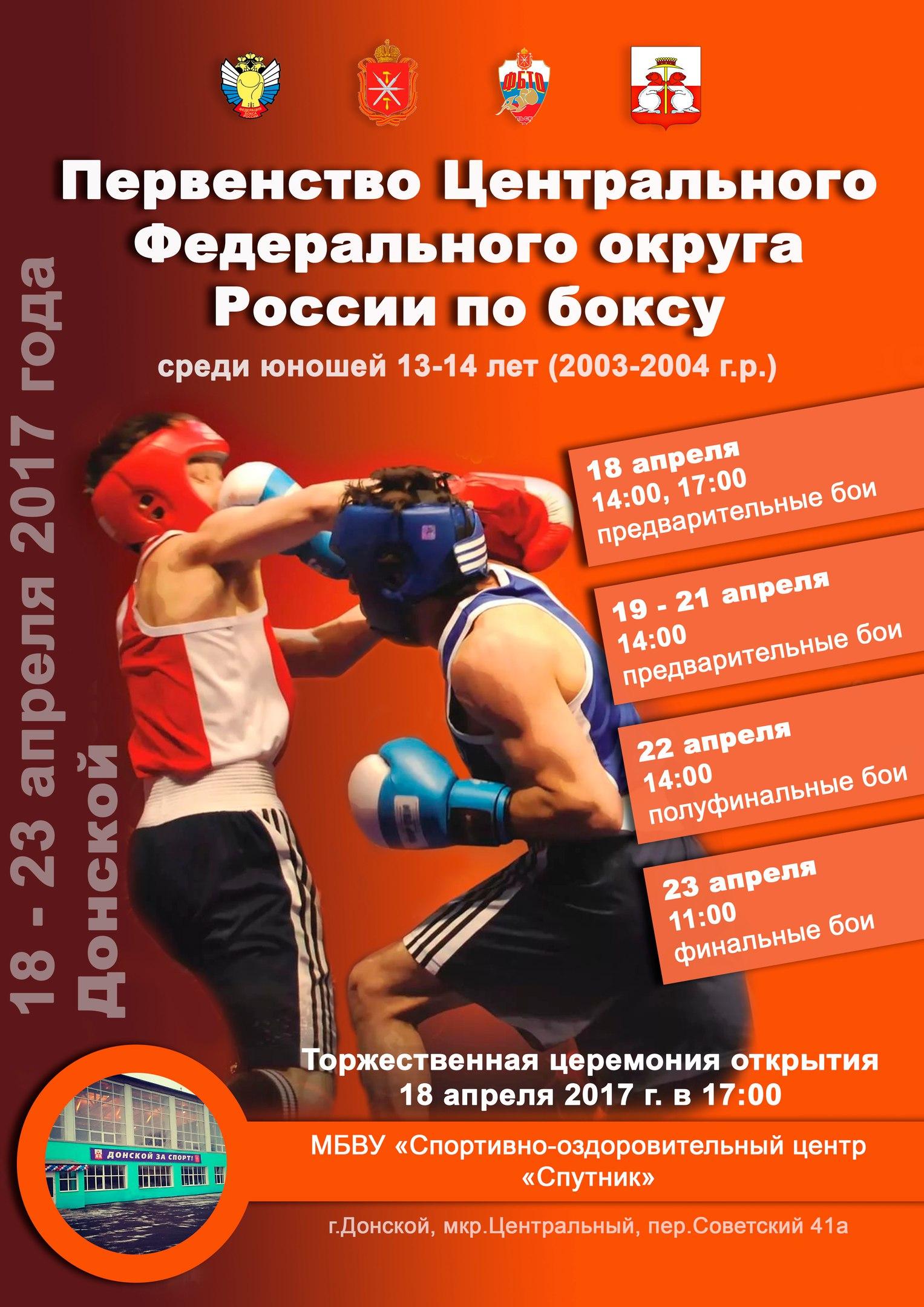 В Донском - первенство ЦФО по боксу