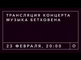 Трансляция концерта | музыка Бетховена