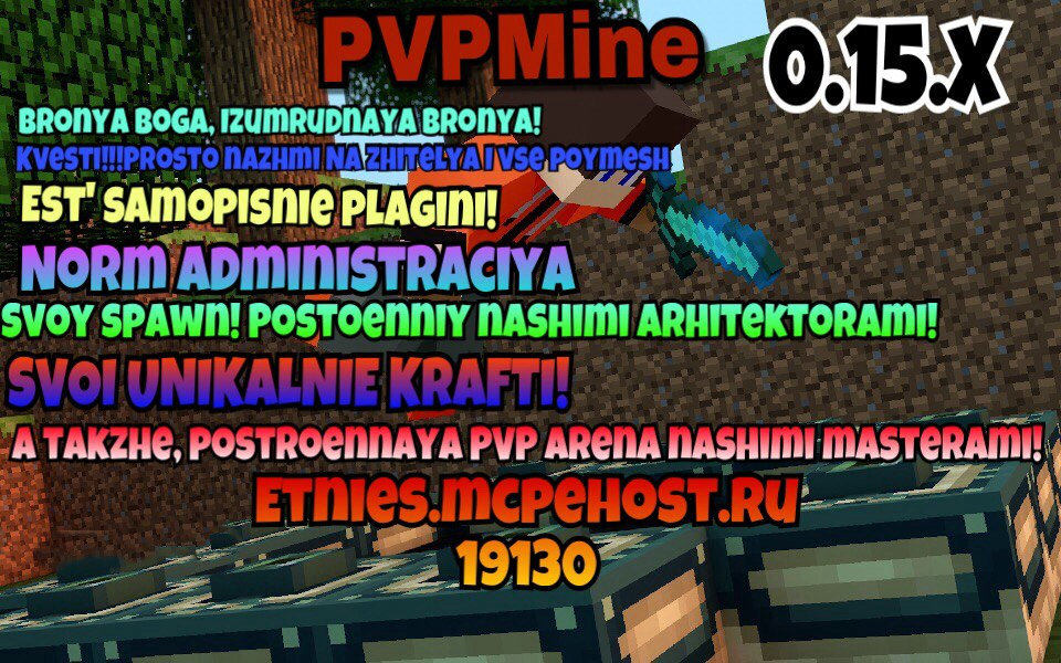 PVPMINE