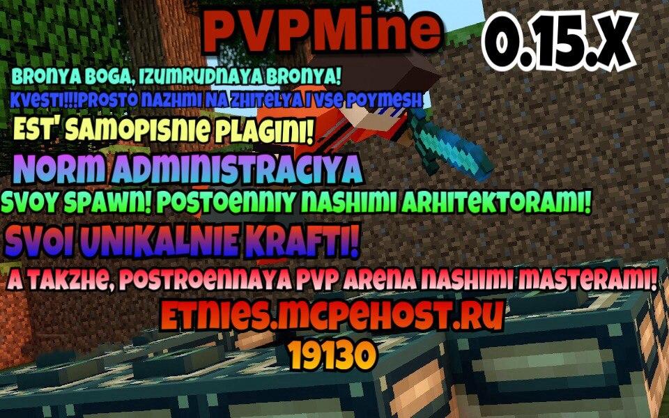 PVPMINE