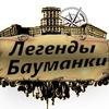 Легенды Бауманки 2016