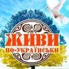 Живи по-українськи ~ :-) (не)формат