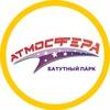 ✨ Батутный парк АТМОСФЕРА ✨ Сургут, батуты тут!