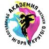 Академия популярной музыки Игоря Крутого Сочи