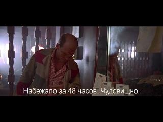 Страх и Ненависть в Лас-Вегасе | Fear and Loathing in Las Vegas (1988)