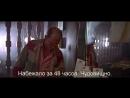 Страх и Ненависть в Лас-Вегасе | Fear and Loathing in Las Vegas (1998) Eng Rus Sub (1080p HD)