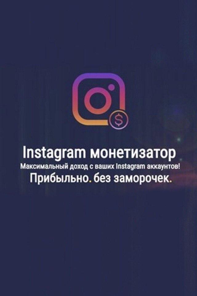Новый вид заработка на своих подписчиках в Инстаграм, 15 ноя 2016, 11:30, Форум о социальной сети Instagram. Секреты, инструкции и рекомендации