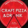 Craft Pizza | Смоленск | Пицца своими руками