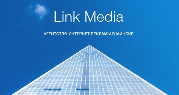 Компания Link Media ищет менеджера по продажам.Обязанности:- Поиск