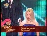 Елена Неклюдова - Вспоминаи