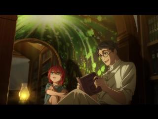 Mahou Tsukai no Yome: Hoshi Matsu Hito OVA 2 русская (Amatory234 & Sakura) / Невеста Чародея ОВА 02