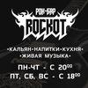рок-бар ROCKOT