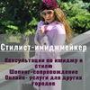 Стилист имиджмейкер Уфа и Онлайн