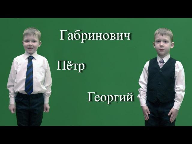 Габрилович Георгий и Петр
