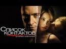 Список контактов / Deception 2008 смотрите в HD