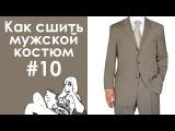 Как сшить мужской костюм #10. Пиджак. Сострачиваем воротник, карманы, подборт. Обработка шлицы.