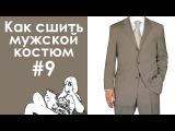 Как сшить мужской костюм #9. Пиджак. Готовим карманы, воротник, рукава, подборт.