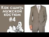 Как сшить мужской костюм #4. Пиджак. Разметка деталей для сметки подгибка, вытачк...