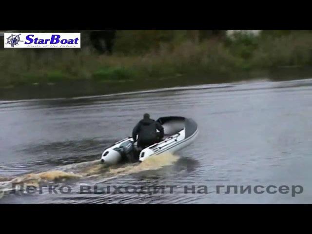 Лодки StarBoat 360 Gold на воде под мотором - Обзор