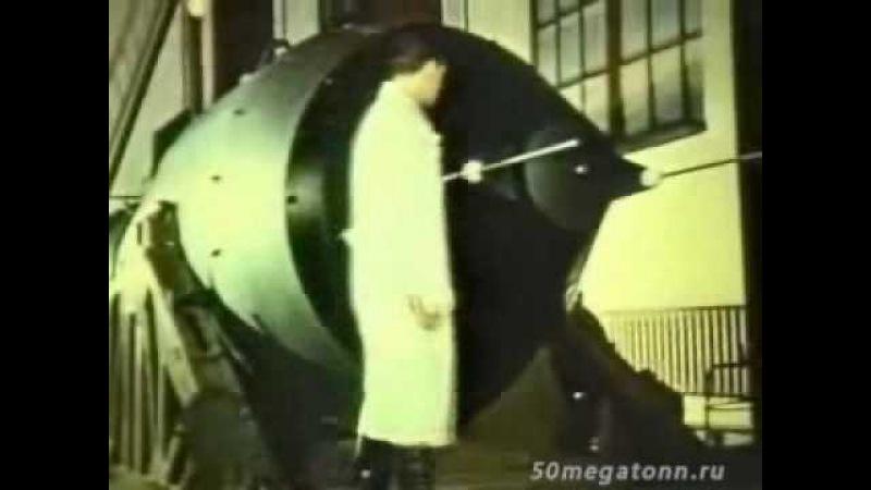 Испытание термоядерной бомбы АН602