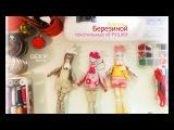 Текстильные Петушки. Куклы ручной работы Алены Березиной. Мини обзор.