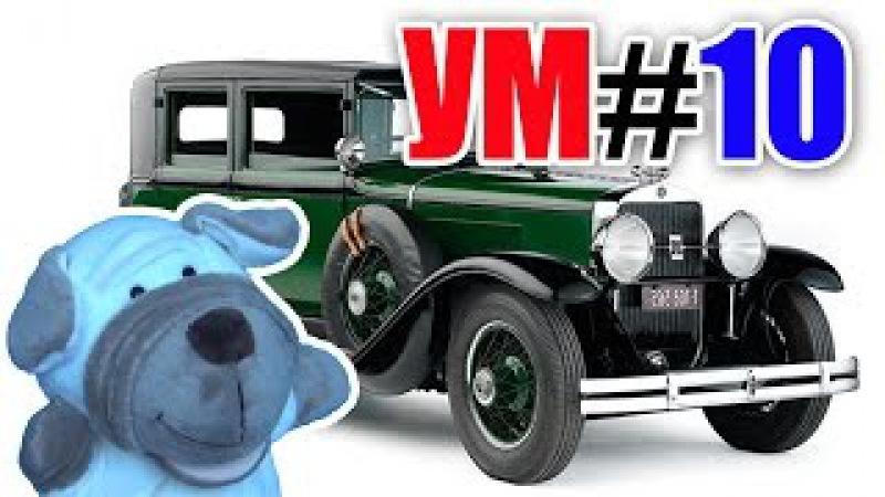 УМ 10 - Удивительный мир - История автомобиля. Наше всё!