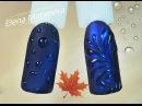 💙 Дизайн ногтей 💙 осень 2016 🍂 Северное сияние ✨
