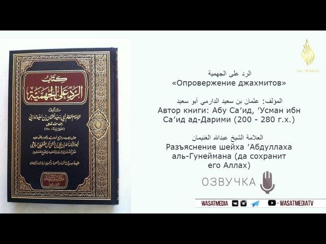 Вступление имама ад Дарими Часть № 1 Шейх аль Гъунайман ᴴᴰ