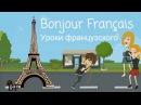 Урок французского языка 13 с нуля для начинающих: Ma famille (моя семья)-часть 2