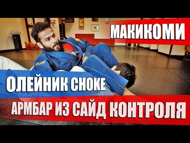 Макикоми, Олейник Choke и Армбар | Школа БЖЖ с Аюбом Магомадовым
