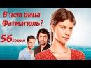 В ЧЕМ ВИНА ФАТМАГЮЛЬ? (56 серия) Турецкий сериал на русском