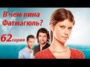 В ЧЕМ ВИНА ФАТМАГЮЛЬ? (62 серия) Турецкий сериал на русском