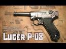 Полная разборка пистолета Люгер complete disassembly Luger P-08 pistol