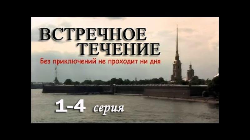 Встречное течение 1,2,3,4 серия Детектив