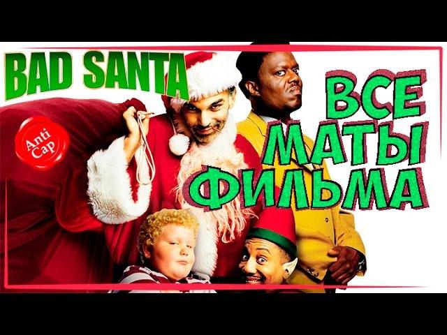 •Плохой Санта в переводе Goblina• ◀[Все маты фильма]▶